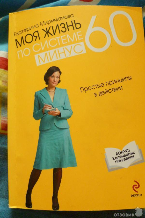 Интервью с Екатериной Миримановой
