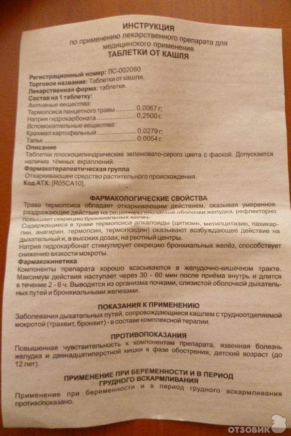 инструкция лекарства от кашля ацц