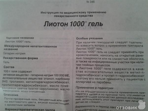 окраске лиотон 1000 гель инструкция по применению компания