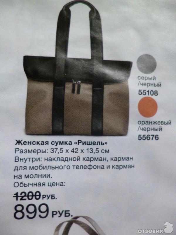 """Отзыв: Женская сумка Avon  """"Ришель """" - За такую цену для разнообразия неплохо! .  Много фото."""