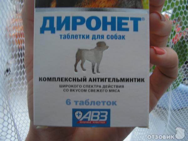 диронет таблетки для собак инструкция - фото 7