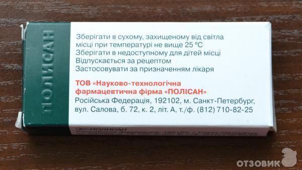 Таблетки Полисан Циклоферон