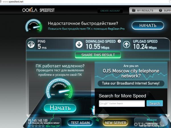 Скорость интернета мгтс