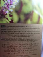калорийность зеленого чая гринфилд