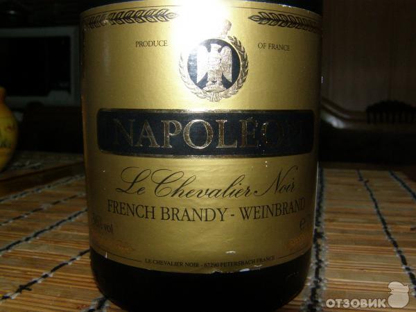 Бренди Наполеон Испания Почтой