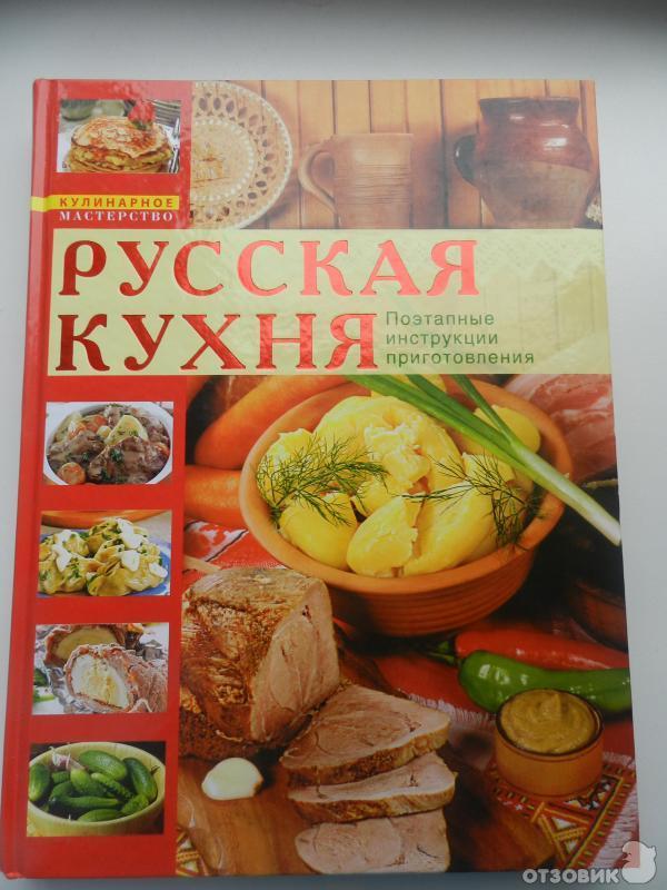 Рецепты русской кухни с пошаговыми приготовления