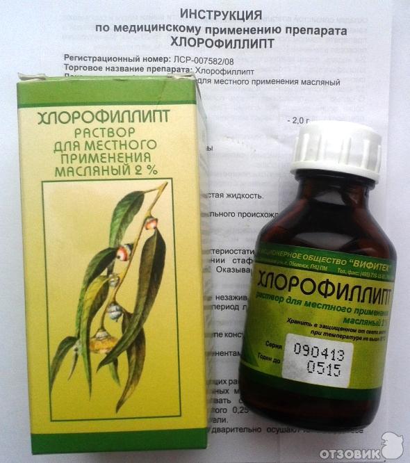 Хлорофиллипт масляный ингаляции небулайзером