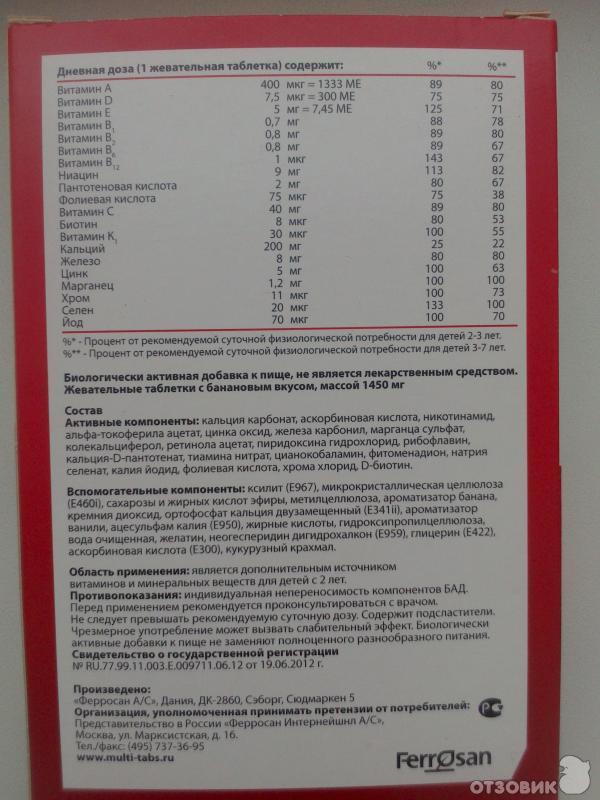 Отзыв о витамины мульти-табс для детей 2-7 лет | ежедневная норма.