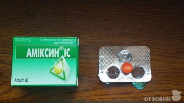 Амиксин ic инструкция для детей