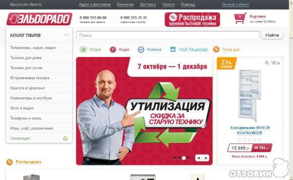 Компьютерная техника | Купить в интернет магазине Эльдорадо