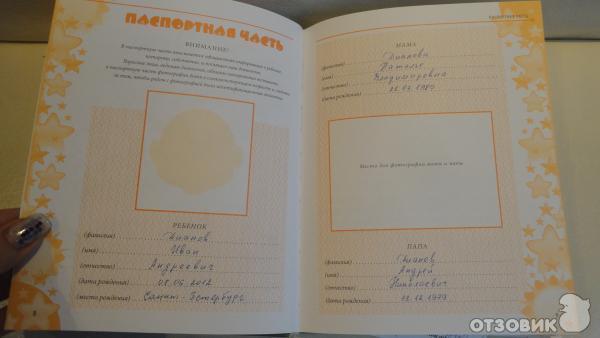 Отзыв книга дневничок наши заметки о
