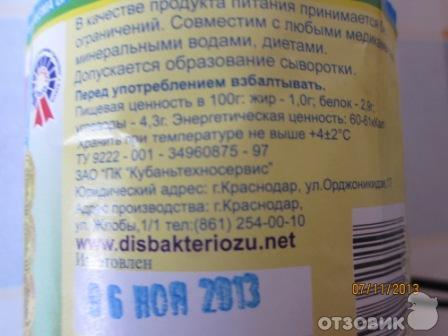 биота бифилакт инструкция - фото 5