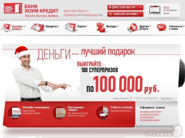 отзывы о хоум кредит банке НЮХАТЬ Чаще