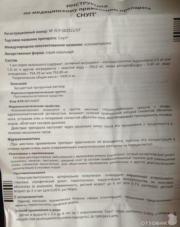 Информация о дозировании для детей, противопоказаниях, отзывах, аналогах и цене на препарат в аптеках.