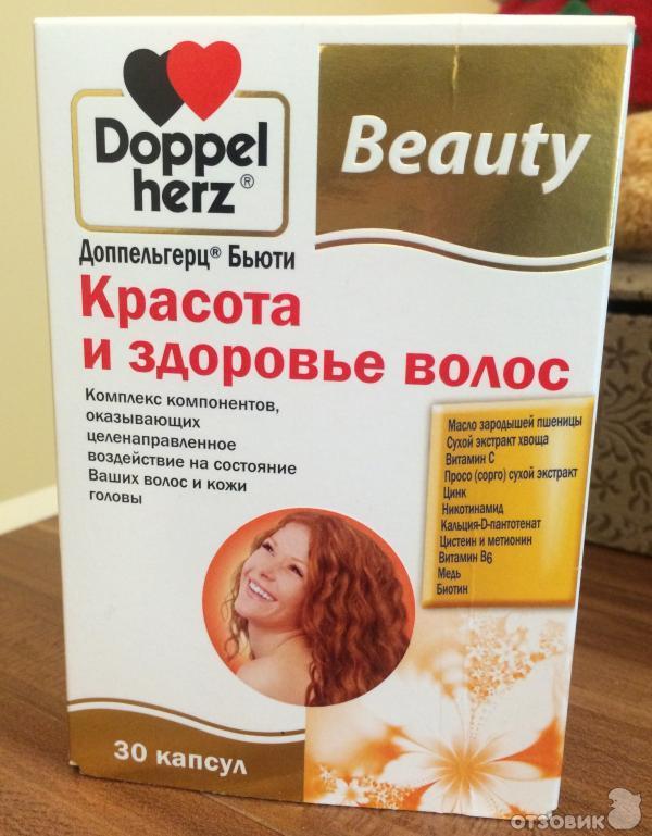 Витамины доппельгерц для волос отзывы цена
