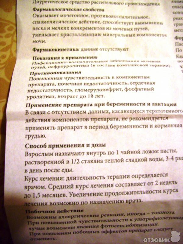 Фитолизин беременным инструкция по применению 77