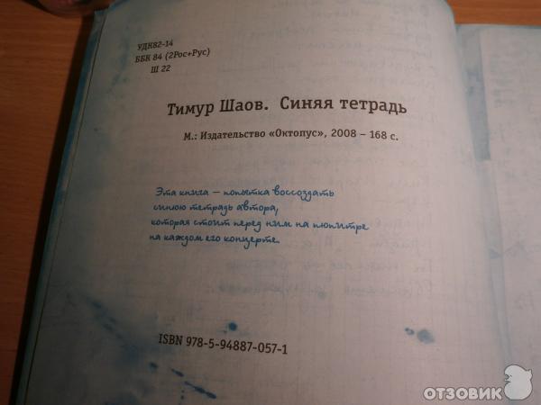 Книга синяя тетрадь шаов
