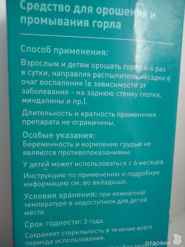 аквалор горло инструкция по применению