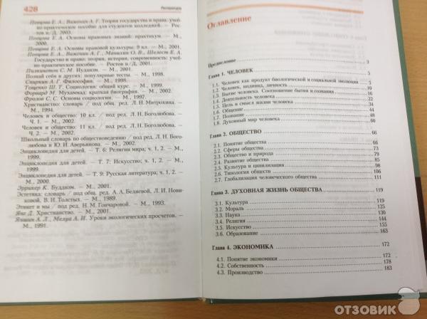 Онлайн книга обществознание 9 класс | quicriman | pinterest | pc.