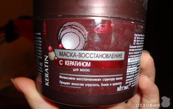 Маска для волос с кератином купить