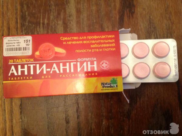 Анти ангин таблетки для рассасывания инструкция.