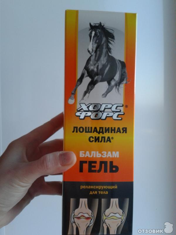бальзам для суставов лошадиная сила отзывы