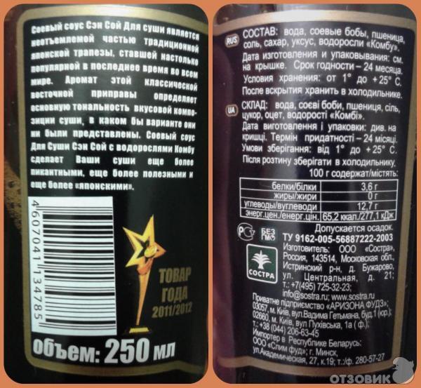 соевый соус сен сой-состав