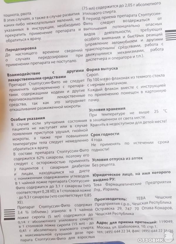 таблетки стоптуссин инструкция по применению