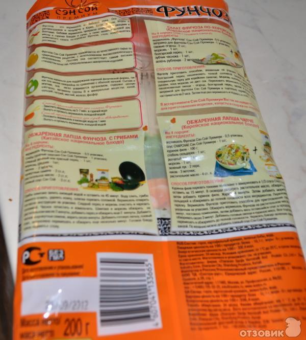 вермишель бобовая сэн сой фунчоза рецепты
