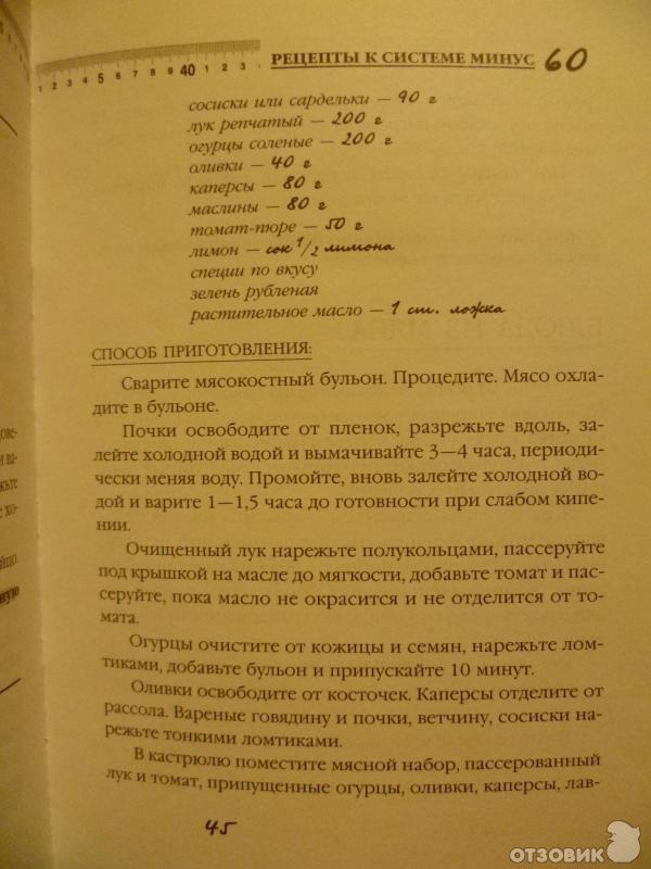 Рецепты к системе минус 60 мириманова с