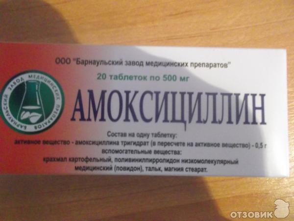 инструкция на амоксициллин - фото 10