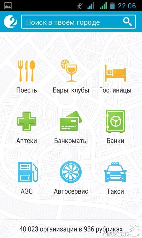 Скачать Карты 2Гис Для Андроид 4.0
