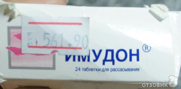 Таблетки для рассасывания от грибка в горле