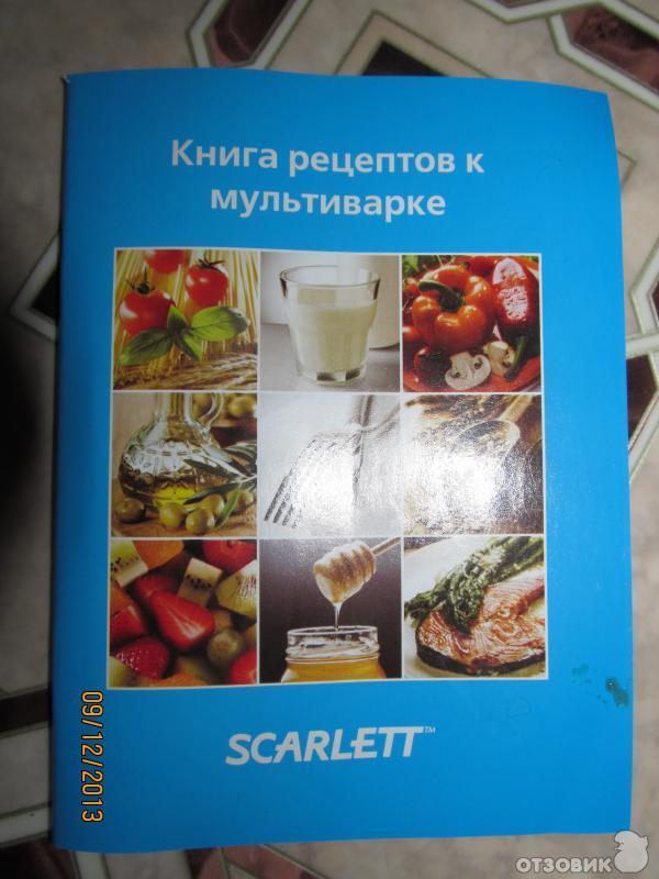 Книжка рецептов к мультиварке скарлет