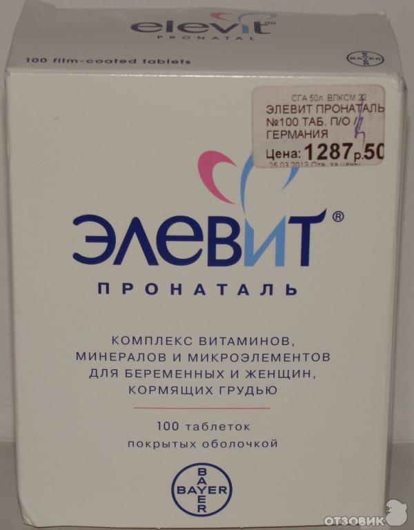 Стоимость витаминов элевит пронаталь для беременных 94