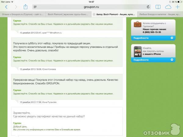 Groupon.ru (Групон) - сайт