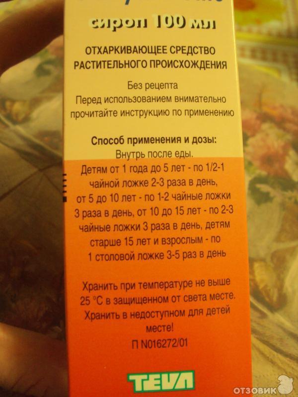 Отхаркивающее народное средство от кашля в домашних условиях