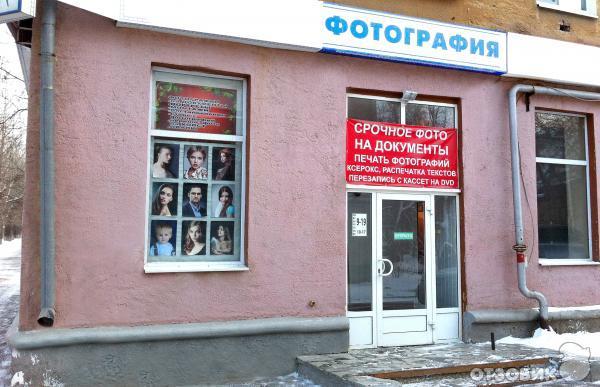 фото на документы оренбург адреса