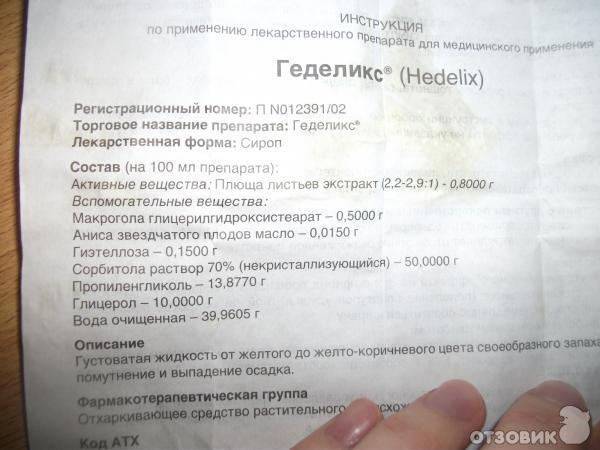 Геделикс инструкция по применению беременным 54