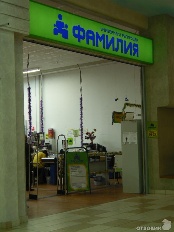 Магазин Одежды Фамилия