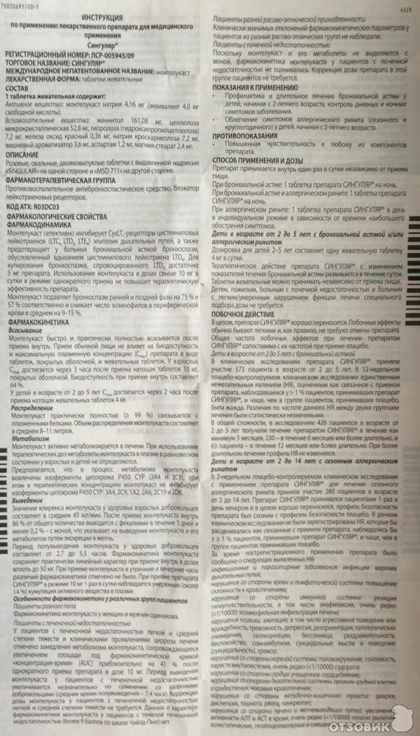 лекарство сингуляр инструкция по применению