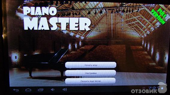 Пиано Мастер На Андроид