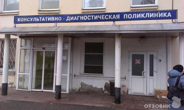 Департамент здравоохранения москвы городская поликлиника 6