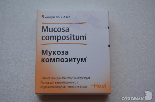 Гомеопатическая схема лечения