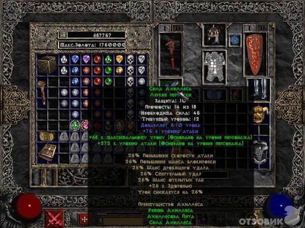 Diablo 2 Ressurection MOD  Форумы Diablozonenet