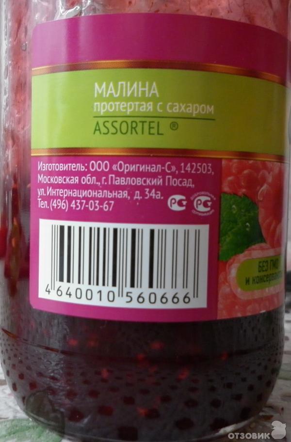 Рецепт протёртой малины с сахаром
