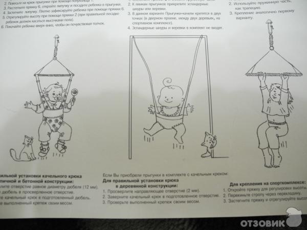 инструкция к прыгунки детские - фото 8
