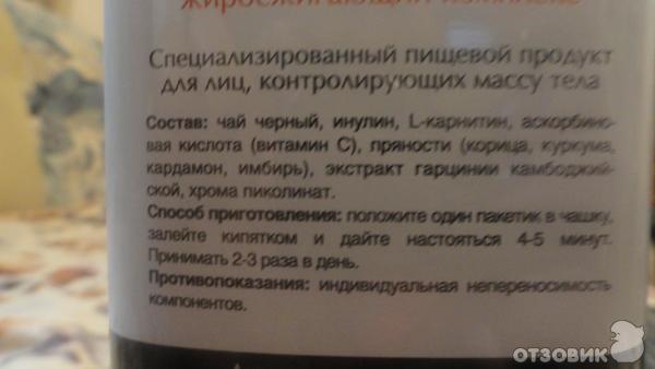 Чай Похудин - dietaloadru