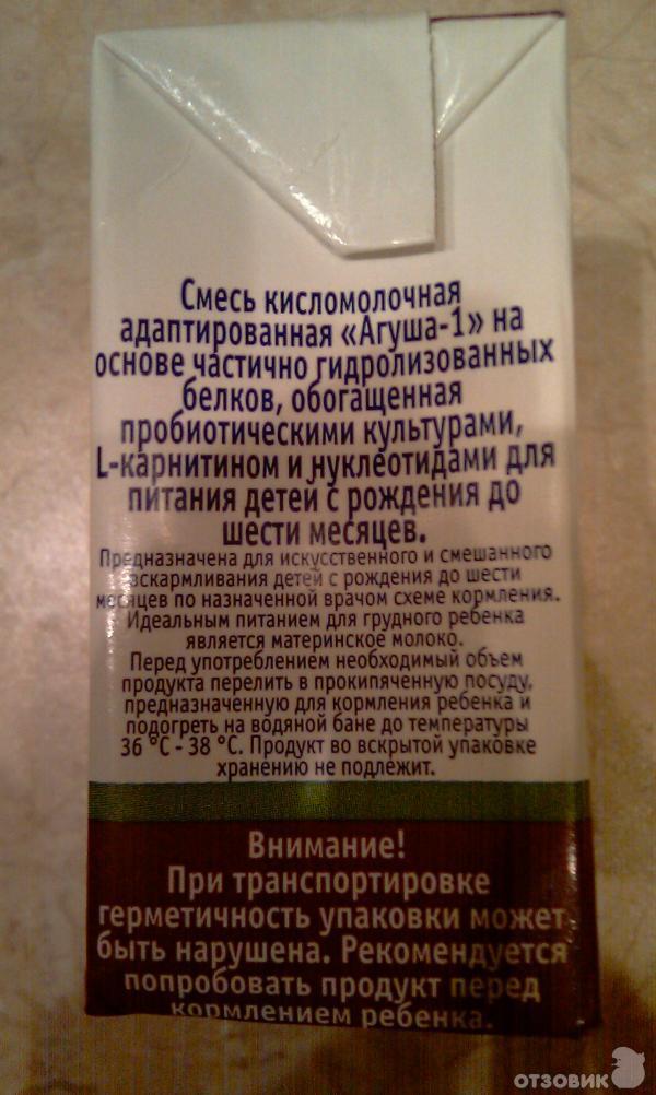кисломолочная агуша с 0 отзывы услуга