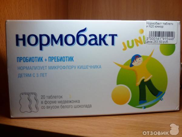 Какие лекарства принимать после приема антибиотиков